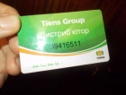 tiens-group